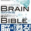 脳を蘇らせる5つの要素とは? THE BRAIN BIBLE (ブレイン・バイブル)ジョン・アーデン著