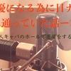 【びっくり】日ナレのレッスンは1時間〇〇円!!