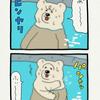 白悲熊「水浴び」