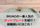 BRUNOで一番人気のホットプレートを紹介!お手入れがとっても簡単!