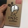 1番手軽!美味しいコーヒー完成まで5秒!