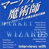 Market Wizards 6