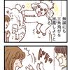 犬も気まずい2【007】