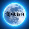 満月と新月の願い事【占星術】私の中でお願い事ブームが終わった話