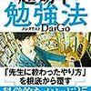【メンタリストDaiGo】3月5日発売予定の超効率勉強法の内容を予測してみる。