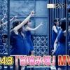 【AKB48SHOW】【NMB48】次回放送で「甘噛み姫」MV撮影密着!
