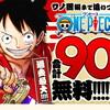 前代未聞!漫画「ONE PIECE」が合計90巻まで無料で読めちゃうキャンペーン開始!!