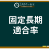 ZAIM用語集 ➤固定長期適合率