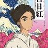 百日紅 / Miss Hokusai