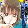 【ジャンプ】週刊少年ジャンプ2021年7月12日32号感想【まとめ】