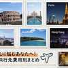 【海外旅行が総額2.5万円~!?】費用別!海外旅行先の国をまとめました!