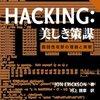 App Storeのアプリにもパスワード盗難を及ぼすマルウェア入りが多数存在