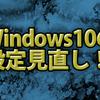 Windows10をアップデートしたら見直したい設定【2019年版】