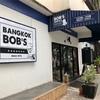 【Bangkok Bob's】リーズナブルにオーストラリア牛ステーキが楽しめる@プラカノン