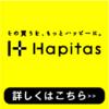 【PC版】ハピタス登録手順の詳しい解説