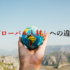 「真のグローバル人材」の定義は?-先進英語圏への海外留学ばかりに目が向く日本の「グローバル」