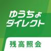 ゆうちょ銀行のアプリ「ゆうちょダイレクト」が便利すぎる