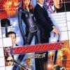 「アベンジャーズ」 (1998年)