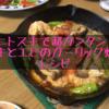 ニトスキで超カンタン!カキとエビのガーリック炒め【ニトスキ1つで出来る】