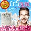 クレイ洗顔市販品ネット購入商品のクレイ効果は?
