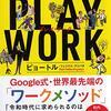 【新刊】令和の視点 PLAY WORK「遊びながら働く」方法