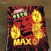 [ま]ペヤング「もっともっと激辛MAXやきそば」は本当に辛いからね @kun_maa
