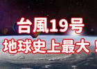 台風19号!カテゴリー6、地球史上最大はフェイクか?東京23区3割浸水とは?