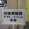 「将棋情報局アマトーナメント」に参加しました