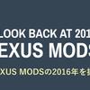 Nexus Modsニュース和訳:2016年を振り返って (2016/12/30)
