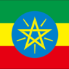2020年の年越しはエチオピア。