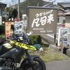 喫茶 凡句来 コーヒー専門店でおすすめコーヒー 奈良 吉野