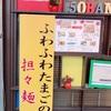 八王子 五十番の担々麵は人気 変わったメニューで驚いた 正直レビュー