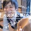 まず最初に読んでほしい10記事を紹介!!