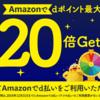 2019年2月 Amazonで初めてのd払いで最大20倍キャンペーン開催