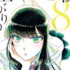 漫画「恋は雨上がりのように」最新8巻★詳しい感想とネタバレ!最終回予想!