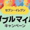 【ANA】ANAカード会員限定 セブン‐イレブン ダブルマイルキャンペーン