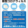 西村発言で飲食店が決起「自公以外に投票」ポスター配布!ホリエモンも賛同!