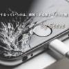 iPhone7を発売日に手に入れる方法まとめ!新米Apple信者の備忘録