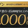 ゴールドカードセゾンのポイントサイト過去最高額は!?ポイントインカムで10100円分、げん玉で10000円分ですが・・・?