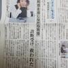 大分合同新聞にて再び記事が載りました