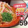 なか卯の新メニュー「5種野菜の冷やし坦々うどん」を食べて来ました!大手飲食チェーン店ちょい飲み歩きシリーズ^^第22弾!