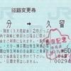 大分→久留米 経路変更券