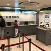5歳の娘、銀行員に! キッザニア東京で10回目のお仕事体験。