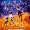【映画】『リメンバー・ミー』───家族の大切さ・先祖を敬う気持ち
