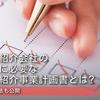 人材紹介会社の開業に必要な職業紹介事業計画書とは?申請方法も公開