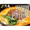 天竜担担麺店 湘南平塚にある担担麺のおいしい中華麺専門店です!