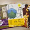 高野山歩きにおすすめの本にガイドブックを3冊紹介!御朱印巡りにも