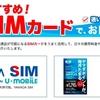 「ヤマダファミリーモバイル」4月1日に新MVNOサービスをヤマダ電機とU-NEXTが開始、日本通信のソフトバンクSIMも販売