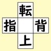 【脳トレ】漢字穴埋め 372問目