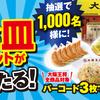 大阪王将 おうちde外食気分!キャンペーン 3/31〆